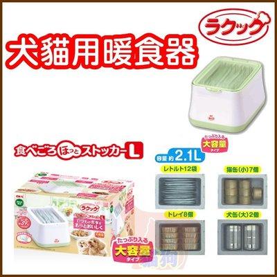 **貓狗大王**【免運】【57259】日本GEX《犬貓用暖食器》L號2.1L /熱熱吃,好香好好吃!