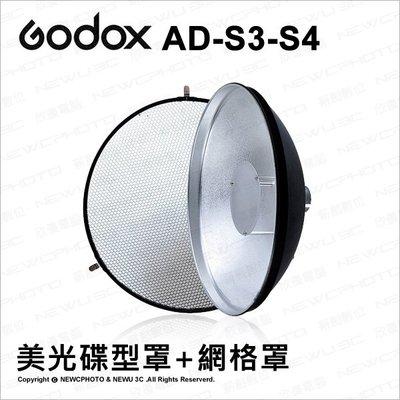 【薪創光華】GODOX 神牛 AD-S3-S4 美光碟型罩+網格罩 小雷達罩 蜂巢 威客 AD360 閃光燈配件