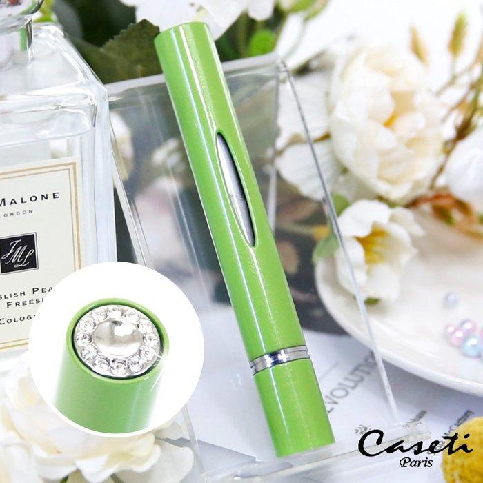 【Caseti】綠 旅行香水瓶 香水攜帶瓶 香水分裝瓶