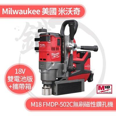 *小鐵五金*Milwaukee 美國米沃奇 M18 FMDP-502C 鋰電無刷磁性鑽孔機【雙5.0電池+充電器】