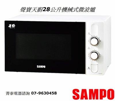 ☎『下殺價↘』SAMPO【RE-N328TR】聲寶 天廚 28L機械式微波爐~微波輸出900W