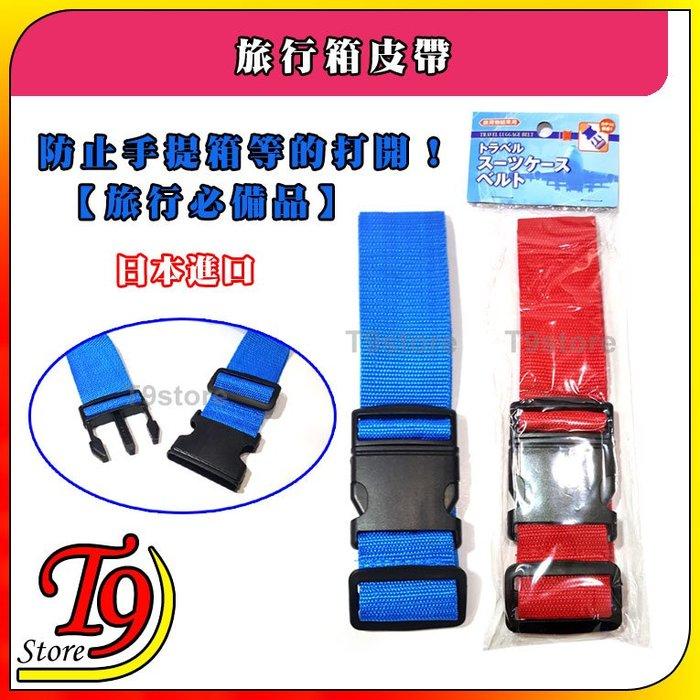 【T9store】日本進口 旅行箱皮帶