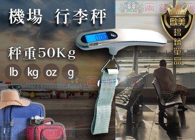 [兩錢分厘磅秤專賣] 24H出貨 全新冷光不鏽鋼行李秤 50kg/ 0.01kg 磅秤/ 電子秤/ 行李箱/ 廉航,送電池1顆 高雄市
