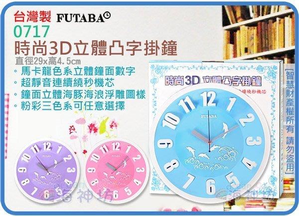 海神坊=台灣製 0717 11.5吋 時尚3D立體凸字掛鐘 圓形時鐘 超靜音無滴答聲連續繞秒 超大字 9入2650元免運