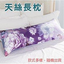 【Jenny Silk名床】雙面花色.100%天絲.超柔觸感.抱枕、長枕.可墊腳或當枕頭