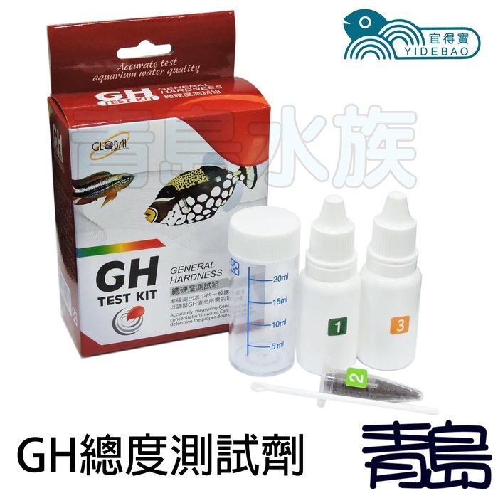 AL。。。青島水族。。。E-005台灣宜得寶-----GH總度測試劑 水質測試必備 數據準確 檢測容易 淡水海水適用