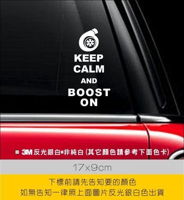 UONE 貨號023-B KEEP CALM AND BOOST ON  森林人 ForesterJDM 3M反光貼紙