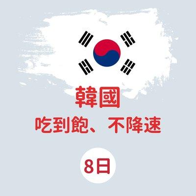 [ Flying life ] 韓國 8天上網卡  無限流量 吃到飽 不降速 首爾 釜山 濟州島 量大可議價 可自取