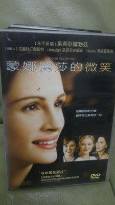 蒙娜麗莎的微笑 二手DVD D-3 茱莉亞蘿勃茲 克絲汀鄧斯特 瑪姬葛倫