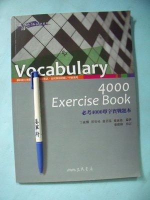【姜軍府】《Vocabulary 4000 Exercise Book 必考4000單字實戰題本》2016年三民書局 V