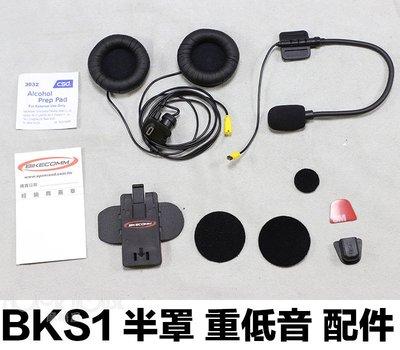 。摩崎屋。 BKS1 重低音 半罩配件包 BIKECOMM 騎士通 BK-S1