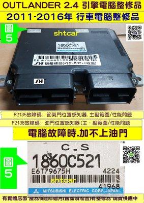 三菱 OUTLANDER 2.4 引擎電腦 2015- 1860C521 ECM ECU 行車電腦 維修 圖6 整修品對