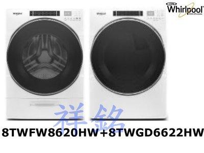 祥銘Whirlpool惠而浦17公斤滾筒洗衣機8TWFW8620HW+16公斤8TWGD6622HW快烘瓦斯型滾筒乾衣機
