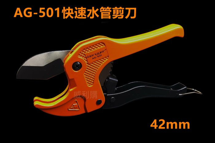 【威利購】AG-105水管剪刀 PVC水管切刀 PPR剪刀 水管刀 切管器 割管器