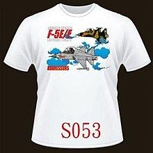 《風戰機 》{我愛空軍}台灣製 空軍 排汗衫 風戰機 彩繪機 F-5E 系列 圓T 免運費 ( S053)