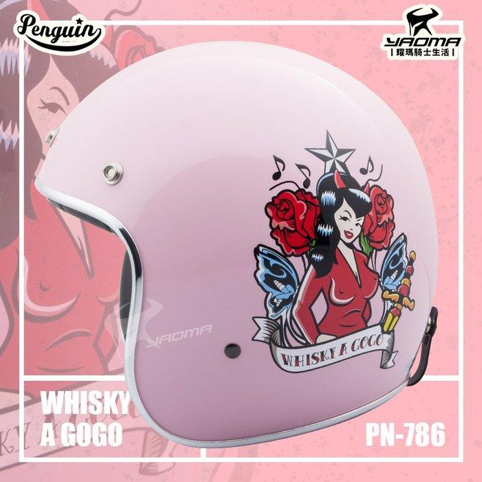 贈泡泡鏡 PENGUIN安全帽 PN-786 WHISKY A GOGO 玫瑰女郎 搖滾音樂 復古帽 3/4罩 耀瑪騎士