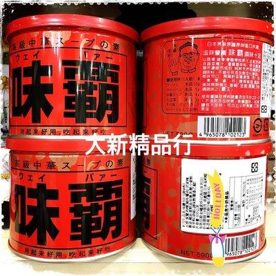 [三鳳中街]日本原裝進口 味覇(500公克) 滋味豐富 香味十足