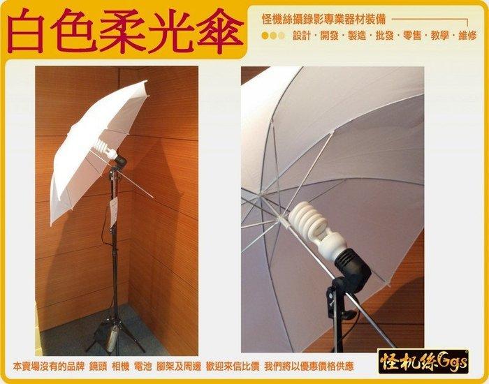 白色 柔光傘 白傘 棚拍 人像 攝影 外拍 透射傘 白 反光 燈 燈架 棚燈傘 反光 柔光 傘 016-024-001