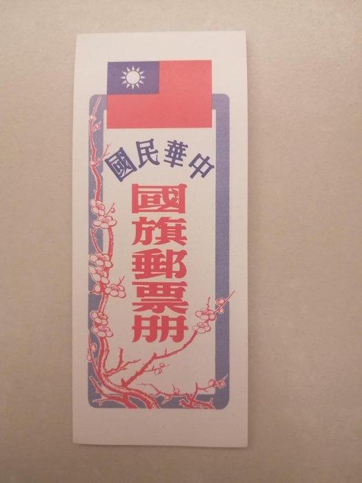 民國68年,中華民國國旗郵票冊