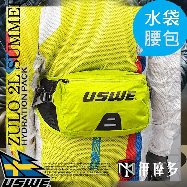 伊摩多※瑞典USWE  Zulo 2 水袋腰包 螢黃 附1L 可反脫洗水袋 林道 越野 耐力賽 K-2010302S