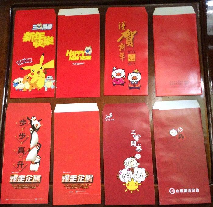 限量造型紅包袋(可口可樂、約翰走路、安怡、勝博殿、麒麟....)