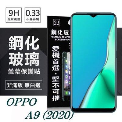 【愛瘋潮】OPPO A9 (2020) 超強防爆鋼化玻璃保護貼 (非滿版) 螢幕保護貼