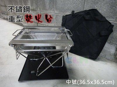 【酷露馬】((重型中號)) 不鏽鋼焚火台 不鏽鋼燒烤爐 (304不鏽鋼烤網) 重型焚火台 烤肉架 升火爐 烤肉爐 烤架