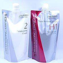 (華明)日本SHISEIDO 資生堂 水質感 H 燙髮劑(超自然鬈)可面交.自取.超取.2015新包裝