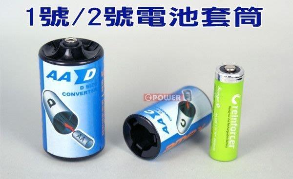 《台北-動力屋》電池轉接套筒 3號AA 轉 1號D SIZE 電池轉接套筒 1個15元