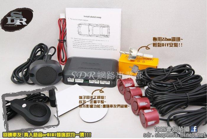 SDR 免運費 真人語音 BIBI 任選 優待 隱藏式 防水 倒車雷達 雙B等級 四顆 感應器 蜂鳴式 4眼 送 鑽頭