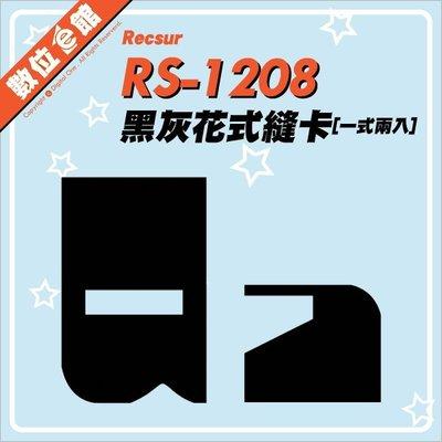 台灣公司貨 數位e館 Recsur 銳攝 RS-1208 黑灰花式縫卡(磁吸式) 改良型 縫卡 花式黑卡 不反光