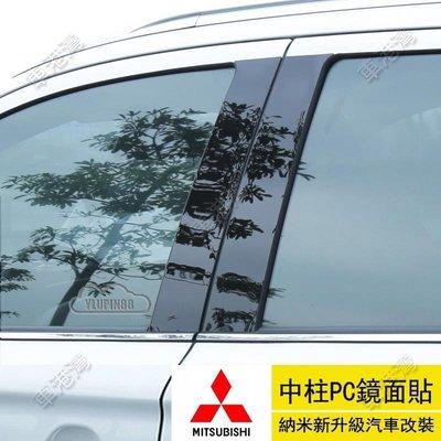 三菱 汽車貼紙 車窗 中柱貼 PC鏡面亮條貼片 B柱 改裝 車貼 Mitsubishi Outlander Lancer