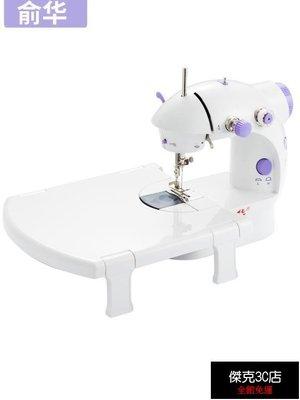 免運直出 縫紉機 家用迷你縫紉機小型全自動多功能吃厚微型臺式電動縫紉機【傑克3C店】