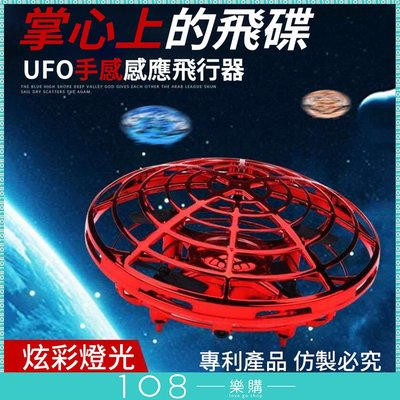 108樂購 UFO 感應互動 四軸 氣壓定高 飛行器 手勢 多人互動智能感應 迷你飛行器 安全玩具 【TY201】