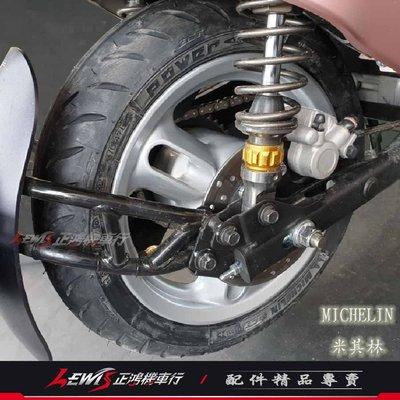 正鴻機車行 米其林 輪胎 2CT POWER PURE SC 110/70-12 GOGORO2 Delight 雷霆S