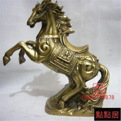 【點點居】銅器 仿紫銅銅馬 躍馬 成功寶馬 一馬當先馬到成功居家擺件DDJ346