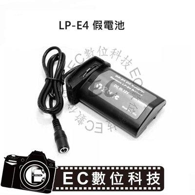 【EC數位】Canon LP-E4 LP-E19 假電池 DR-E4 EOS 1Ds3 1D4 1Dx 1Dx2 II