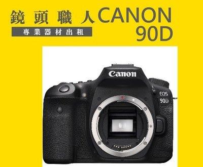 ☆鏡頭職人☆ ( 租單眼 租相機 )::: CANON 90D 90 D 單機身  出租 師大 板橋 楊梅