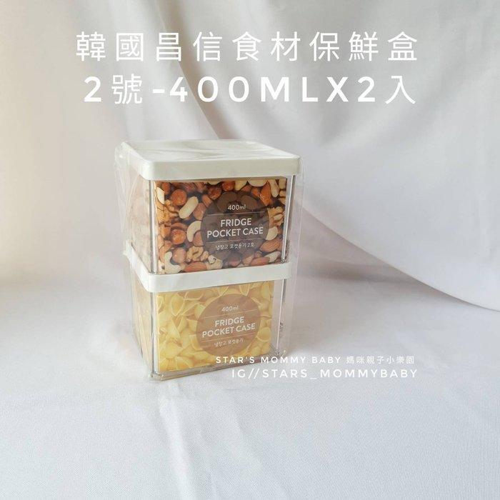 (2號_400mlx2)韓國製昌信食材專用保鮮收納盒 廚房收納 冰箱收納 可微波 洗碗機適用