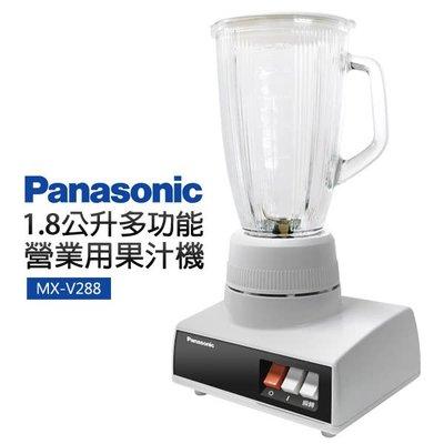 ㊣優惠內洽便宜㊣Panasonic  國際牌1.8公升多功能營業用果汁機【MX-V288】另售EH-KN8C-RP