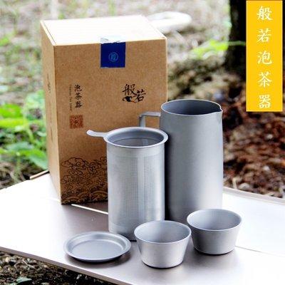 《火楓Fire Maple 》FMP-T320般若BoRe鈦泡茶器  鈦茶具 (一鈦壺 / 兩鈦茶杯)