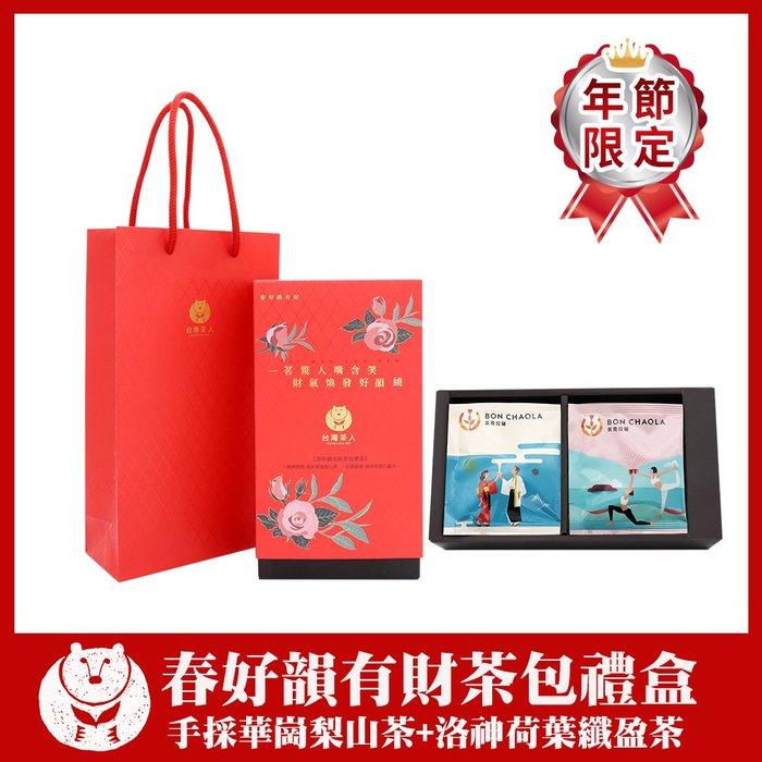 【台灣茶人】春好韻有財茶包禮盒!!年節限定!!