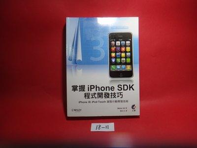 【愛悅二手書坊 18-11】掌握iPhone SDK程式開發技巧    上奇資訊