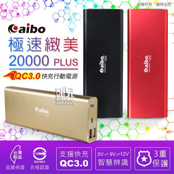 【妃凡】aibo BPN-QV156K 20000 Plus 極速緻美行動電源 QC3.0 快充 雙USB 指示燈(A)