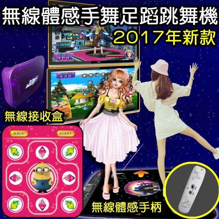 ☆F.S.T☆ 2017無線跳舞機 單人 打趴所有跳舞毯 電視 電腦 兩用 體感遊戲 送無線手柄 可自行灌歌 百種遊戲
