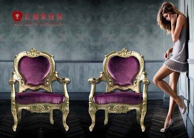 [紅蘋果傢俱] FS-053 皇廷.凡爾賽系列 歐式 扶手椅 法式 休閒椅 餐椅 書椅