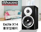 【風尚音響】DYNAUDIO Excite X14書架型喇叭 ✦缺貨中✦