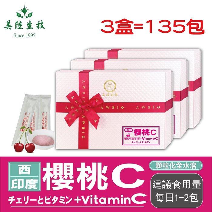 【美陸生技】西印度櫻桃+Vitamin C【45包/盒(禮盒),3盒下標處】AWBIO