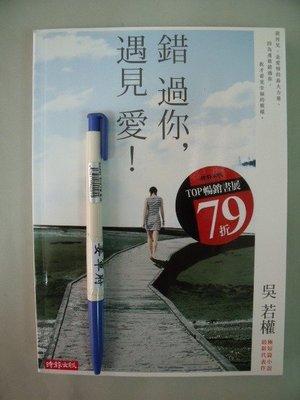 【姜軍府】《錯過你,遇見愛!》吳若權作品集 時報文化出版 短篇小說