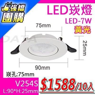 (團購10入)LED333§(33HV254S)LED-7W崁燈 崁孔7.5公分 黃光 超薄款 可調角度 另有吊燈